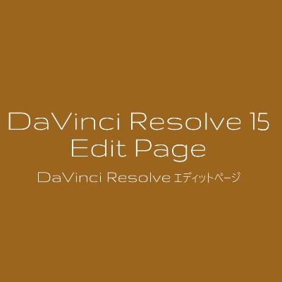 DaVinci Resolve エディットページ ノート 単品