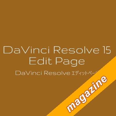DaVinci Resolve エディットページ マガジン