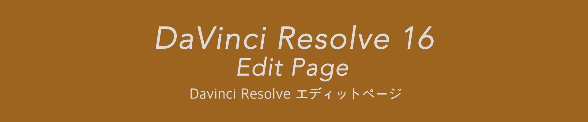 DaVinci Resolve 16 エディットページ