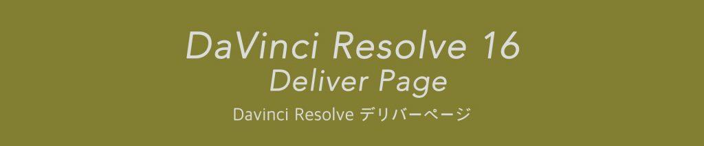 DaVinci Resolve 16 デリバーページ エフェクトの処理