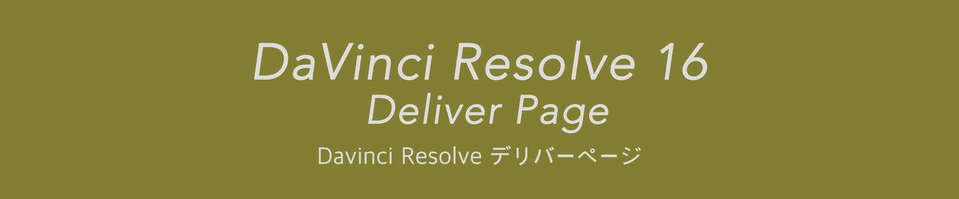 DaVinci Resolve 16 デリバー ページ