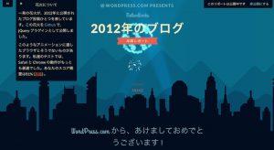 WordPressアニュアルレポート