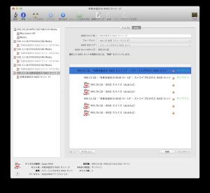左側のディスクをドラッグアンドドロップしてレイドを構成できる。