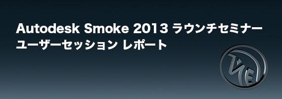 Autodesk Smoke2013 ラウンチセミナー ユーザーセッションレポート