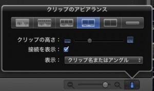 左から(Cmd+Opt+)1-6で変更可能