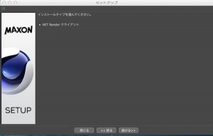NetRender Clientのインストール