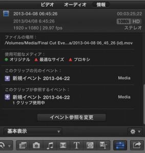 インスペクタの情報タブで使用可能なメディアを確認