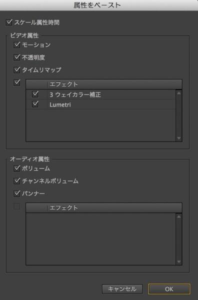 「属性のペースト」でモーション、エフェクト、透明度など個別に選択できる