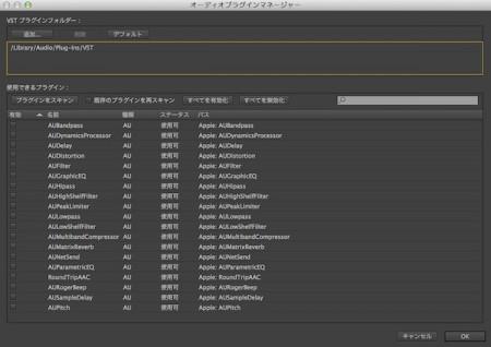 Adobe Premiere Pro CC オーディオプラグインマネージャー