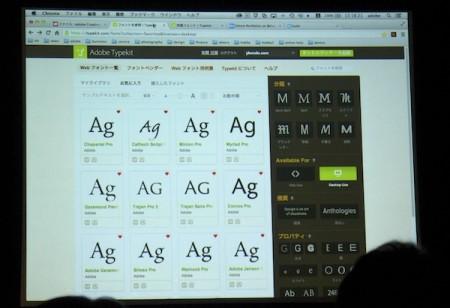TypeKitではWebフォントだけでなくデスクトップフォントも同期