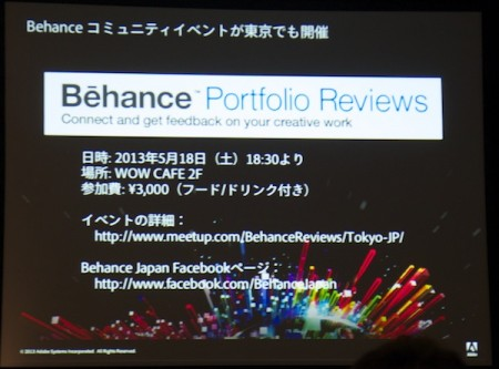 Behance Japan Community First Portfolio Review 2013