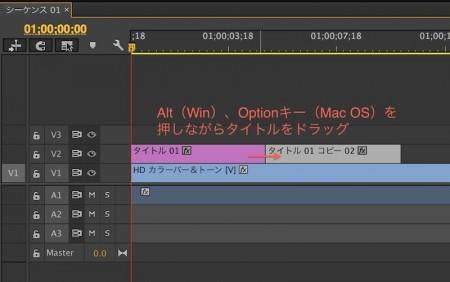 Alt(Win)またはOptionキー(Mac OS)を押しながらタイトルをドラッグ