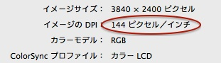 3840x2440ピクセルの144ピクセル/インチ