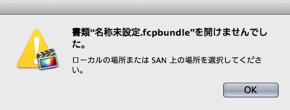 ファイル共有から参照したライブラリは開けない。