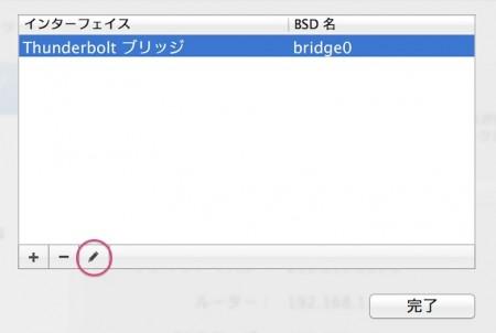 鉛筆マークをクリックしブリッジに含めるインターフェースを選択