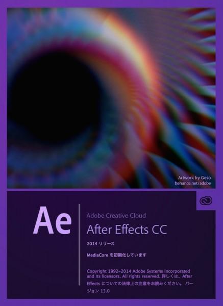 AE CC2014