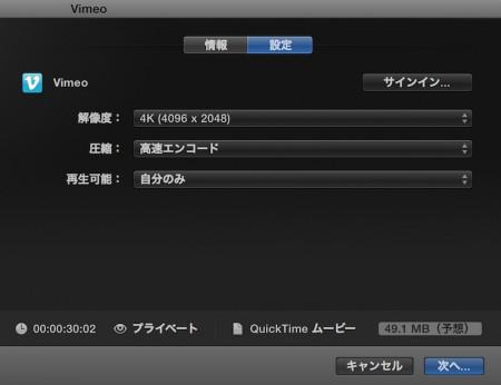 Vimeoで4K出力