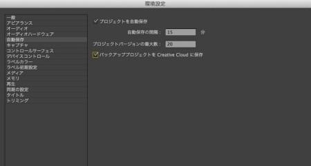 「バックアッププロジェクトをCreative Cloudに保存」