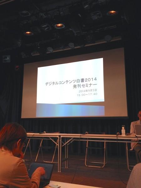 デジタルコンテンツ白書2014発刊セミナー
