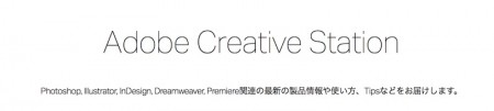 Adobe Creative Station