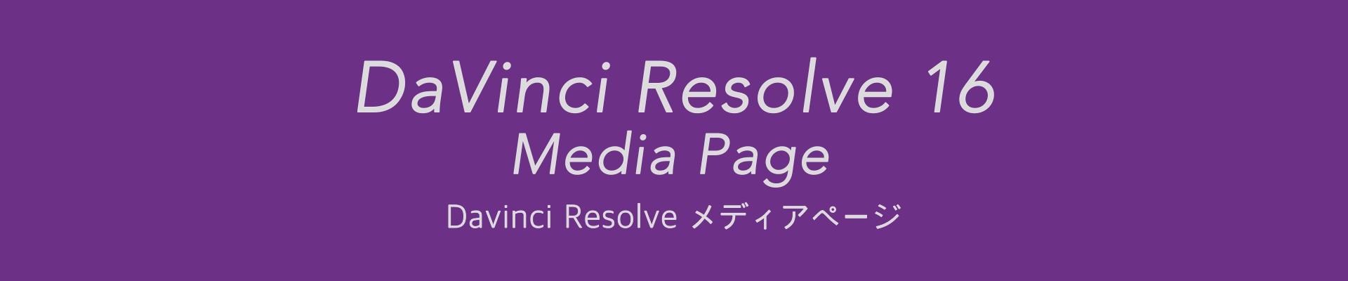 DaVinci Resolve 16 メディアページ