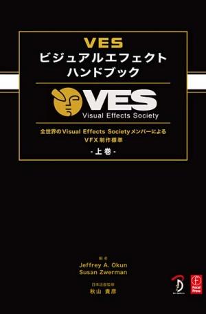 VES ビジュアルエフェクト ハンドブック 上巻