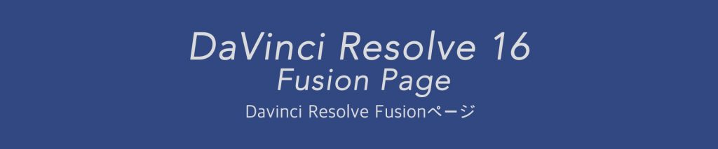 DaVinci Resolve 16 Fusion VFX Connect クリップ