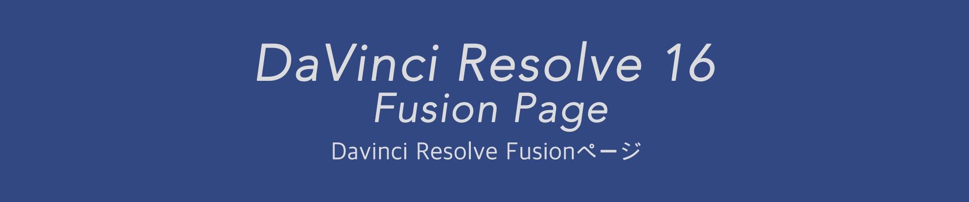 DaVinci Resolve 16 Fusion ページ