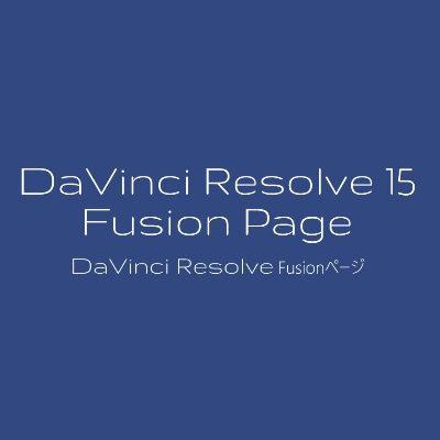 DaVinci Resolve Fusion ページ ノート 単品