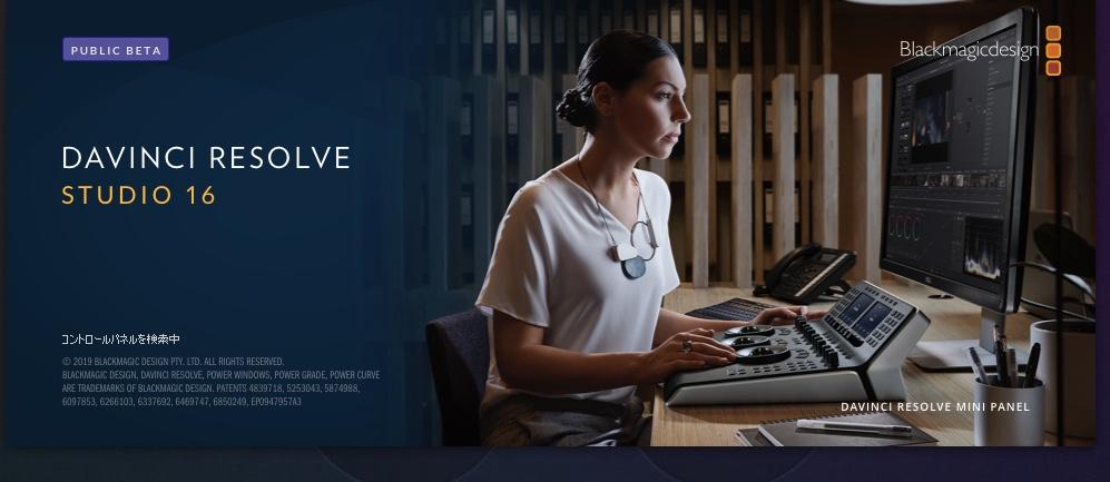【無料】動画 編集ソフト DaVinci Resolve 16 カットページで初心者からプロまでフリーで簡単!最速 映像編集