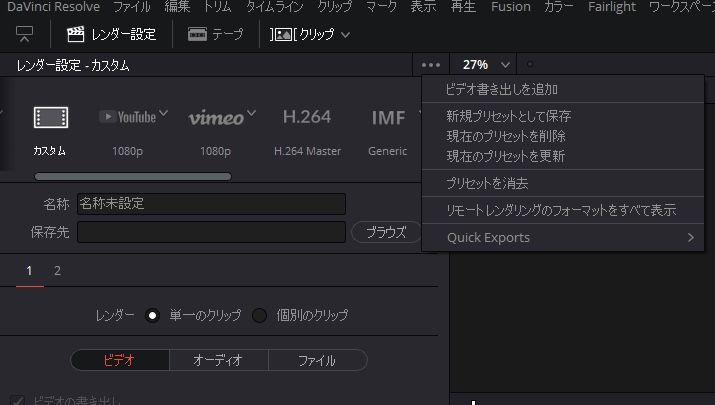 デリバーページ ビデオ書き出しを追加
