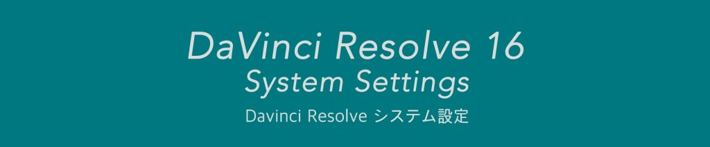 DaVinci Resolve 16 Camera Raw設定