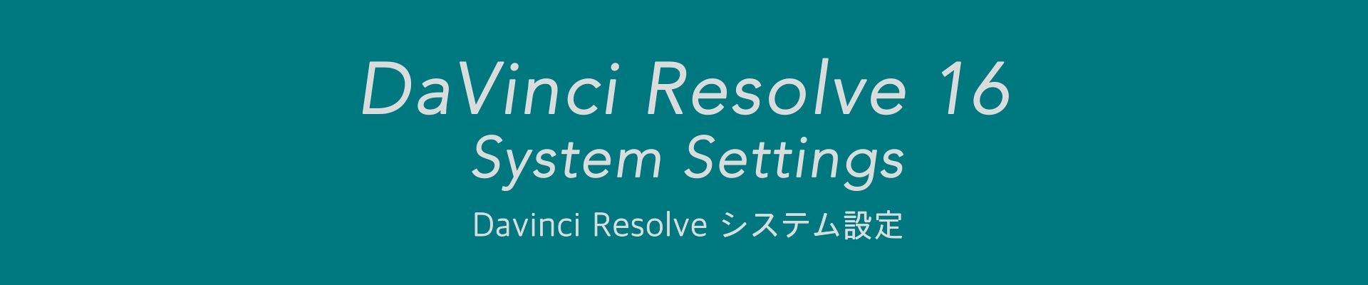 DaVinci Resolve 16 システム設定