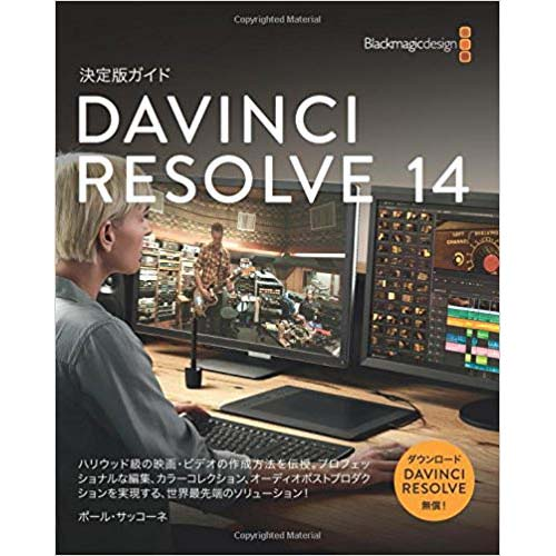DaVinci Resolve 14 公式ガイドブック