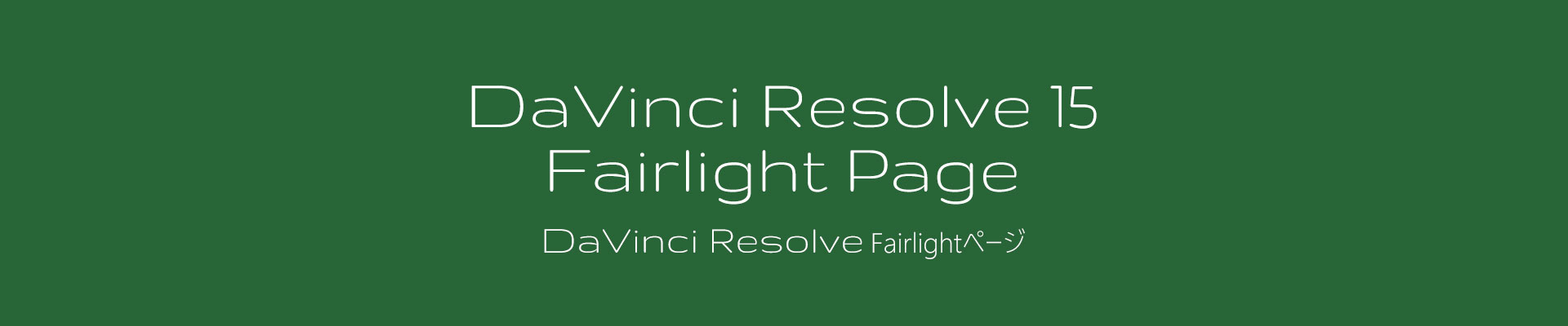 DaVinciResolve15 Fairlight Page