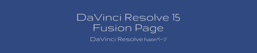 DaVinci Resolve 15 Fusion VFX Connect クリップ