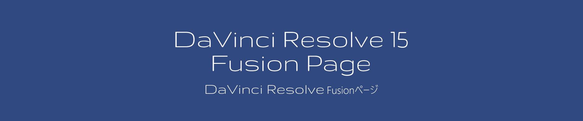 DaVinciResolve15 Fusion Page