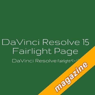 DaVinci Resolve Fairlight ページ マガジン