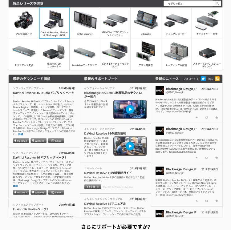 Blackmagic Design サポート