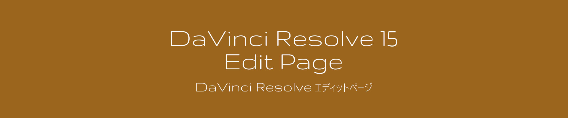 DaVinciResolve15 Edit Page