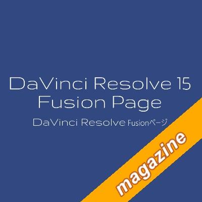 DaVinci Resolve Fusion ページ マガジン