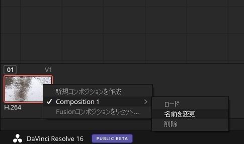 Fusionコンポジションの名前変更
