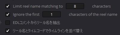 コンフォームのリール名の変更