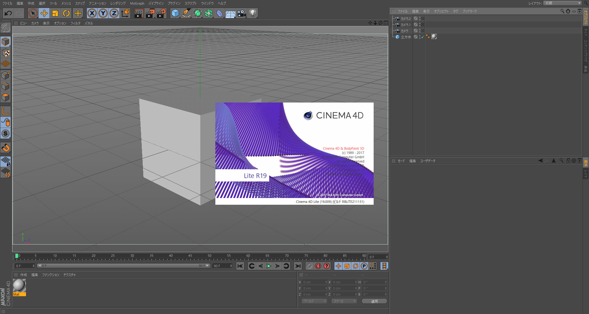 CINEMA 4D Lite R19