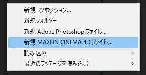 CINEMA 4Dファイルの新規作成