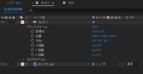 AfterEffectsのカメラを再配置
