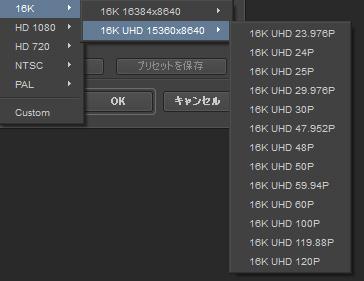 16Kプロジェクトプリセット