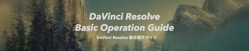 DaVinci Resolve 16 基本操作ガイド  (2) はじめてのDaVinci Resolve