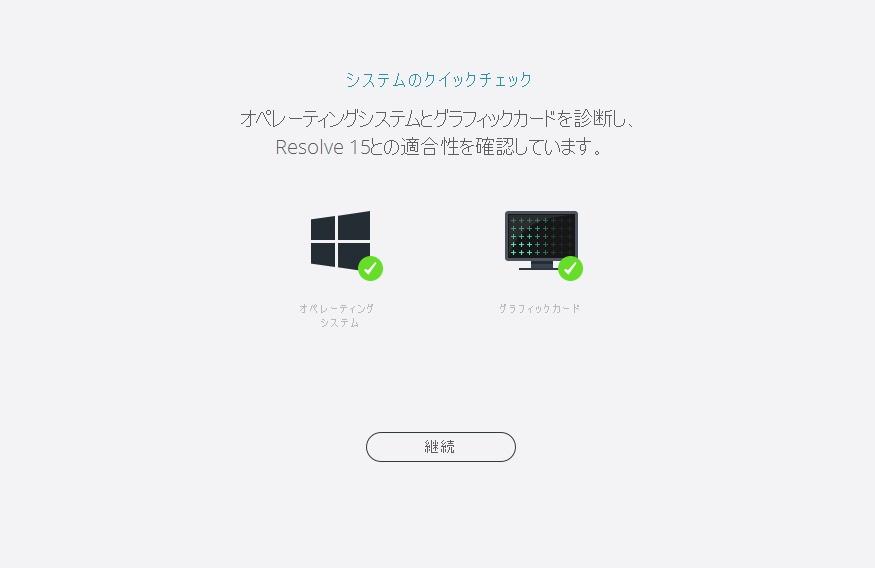 DaVinci Resolve 16 インストール クイックセットアップ
