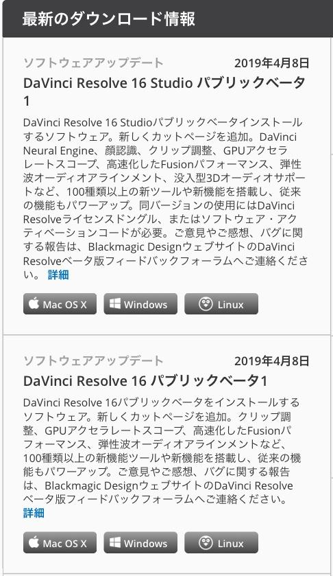 DaVinci Resolve 最新版 ダウンロード